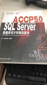 ACCP5.0 ACCP软件开发程序员 深入.NET平台和C