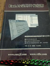 ExtJS实用开发指南