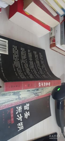 智圣东方朔--天怒(上中下)