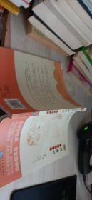 中考语文阅读必备丛书--中外文化文学经典系列:西游记 导读与赏析(初中篇)