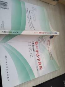 """普通高等教育""""十一五""""国家级规划教材·教育部经济管理类主干课程教材:资产评估学教程(第2版)"""