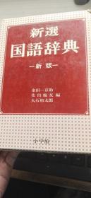 新选国语词典新版