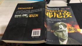 希特勒四大爪牙之一 邓尼茨