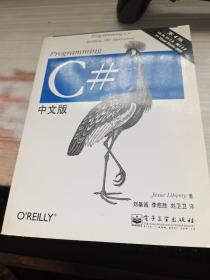 Programming C#中文版