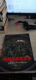 用新闻拯救生命:抗震救灾中的中国记者