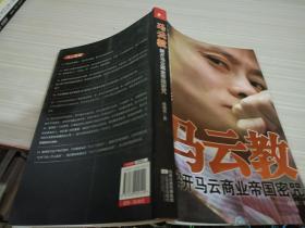 马云教:揭开马云商业帝国密咒