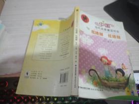 中国当代名家童话列车:红蜻蜓红蜻蜓