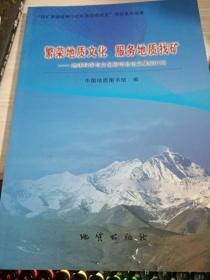 繁荣地质文化 服务地质找矿 : 地球科学与文化研讨会论文集(2012)