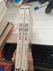 中国古典文学名著精品集 封神演义 上下2本合售