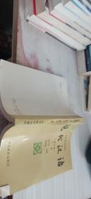 现代汉语下册
