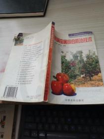 苹果病虫害综合防治技术