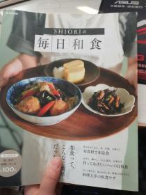 SHIORIの毎日和食,日文原版
