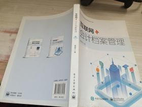 互联网+会计档案管理