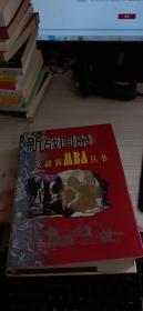 新战国策--实战新MBA丛书 中卷
