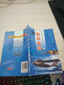 航空航天科普知识丛书 空战史话 1