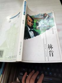 世界伟人传记丛书4 林肯