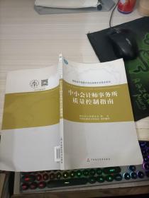 中小会计师事务所质量控制指南(第3版)