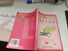 中国历史故事 小学版