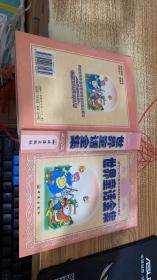 新世纪中外童话名著精选彩绘珍藏本.世界童话全集