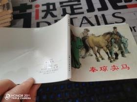 连环画 秦琼卖马