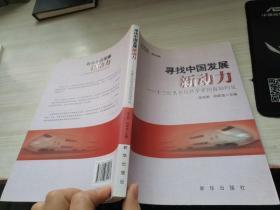 寻找中国发展新动力:十三位著名经济学家的真知灼见