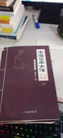 文化百科丛书:中国皇帝大传(全四册)