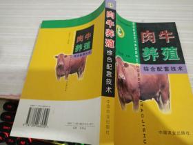 肉牛养殖综合配套技术
