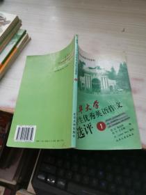 清华大学学生优秀英语作文选评——名校大学生英语习作系列