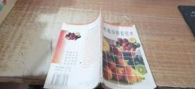 果品贮藏保鲜新技术