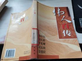 伟人百传(6):孙中山 宋庆龄 李光耀 尼克松 曼德拉