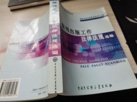 期刊出版工作法律法规选编