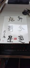 拍卖会 书法楹联专场2013年春季中国书画拍卖会五