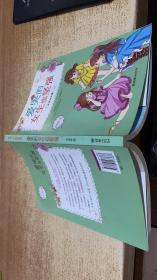 女生日记簿·坚强:爱哭的女生也坚强