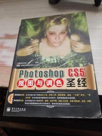 Photoshop CS5抠图与调色圣经