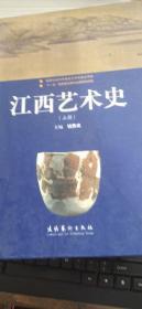 江西艺术史上