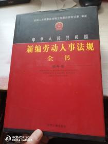 中华人民共和国新编劳动人事法规全书 : 增补卷 四