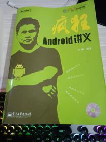 疯狂Android讲义