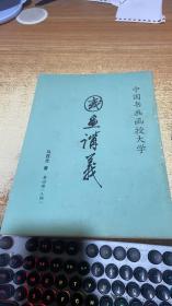 中国书画函授大学国画讲