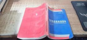 对外贸易实务英语读本 修订本