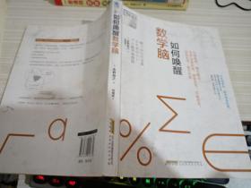 如何唤醒数学脑