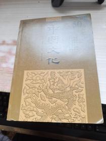 中国文化 2019年 秋季号 第五十期