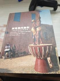 初见塞内加尔 领略西非的世界风情
