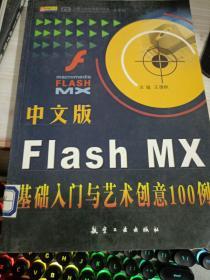 中文版Flash MX基础入门与艺术创意100例
