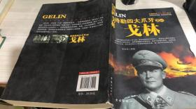 希特勒四大爪牙之一 戈林