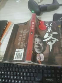 北京爷(下卷)