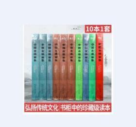 中国古建全集 10本1套 赠送一本《营造法式译解》中式古典建筑 中式园林景观设计书籍