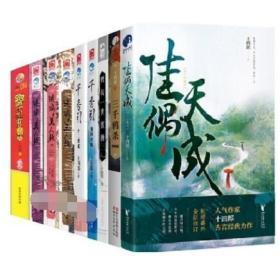 十四郎小说全集14册原版新书 我和猫妖有个约会 跑跑江湖打打酱油