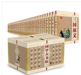 国学大书院全套(套装60册)国学经典 正版畅销书籍
