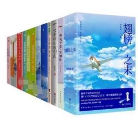 沐清雨小说书全套15册原版全集 若你爱我如初 时间替我告诉你