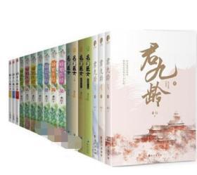 希行小说全套17册古言全集正版书 名门医女 娇娘医经 顾十八娘